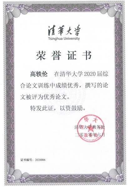 2020-YL-Gao