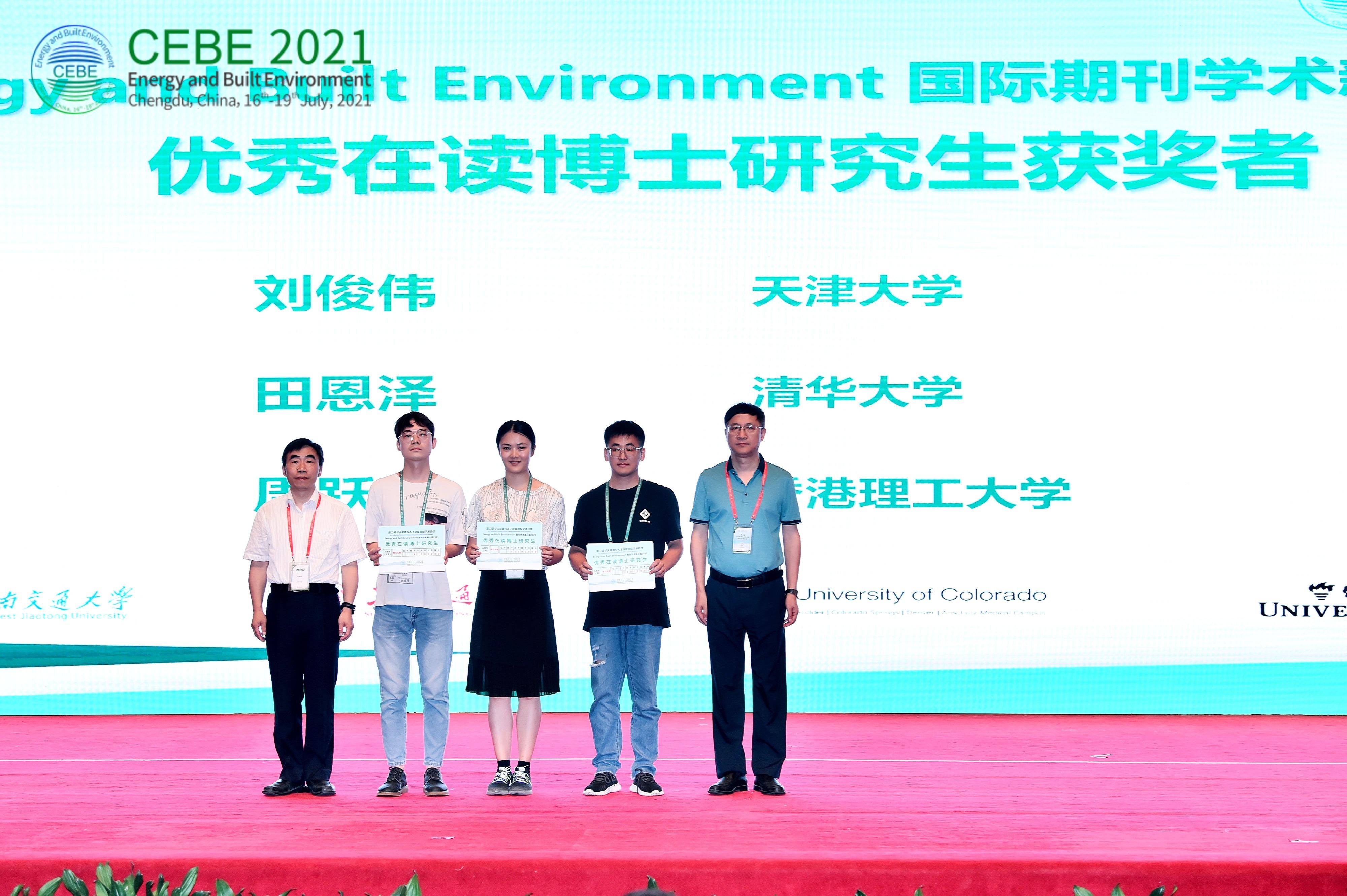 2021 田恩泽获CEBE 2021优秀博士生奖